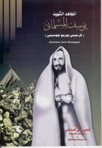 Yousef El Musulmani